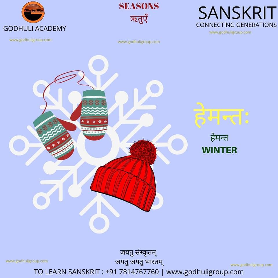 Sanskrit12