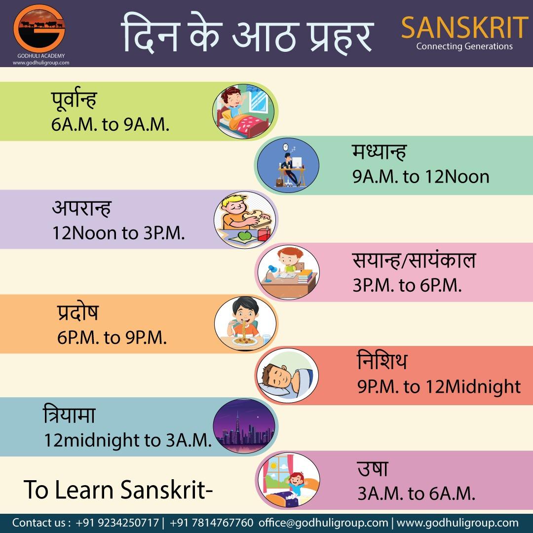 Sanskrit2